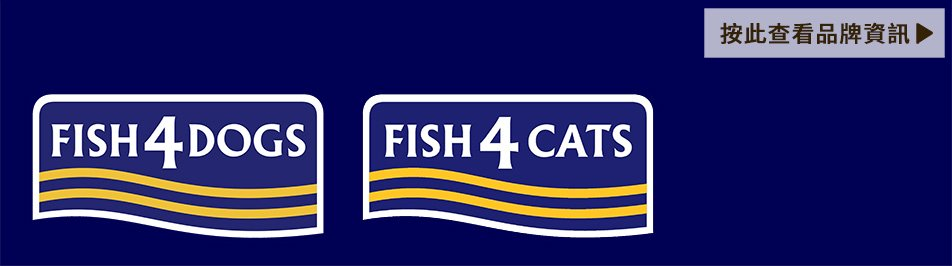按此查看更多有關 Fish4Dogs 的品牌資訊
