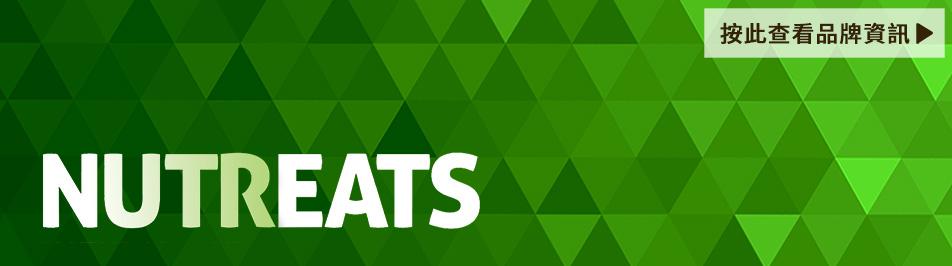 按此查看更多有關 NUTREATS 的品牌資訊