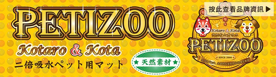 按此查看更多有關 Petizoo 的品牌資訊