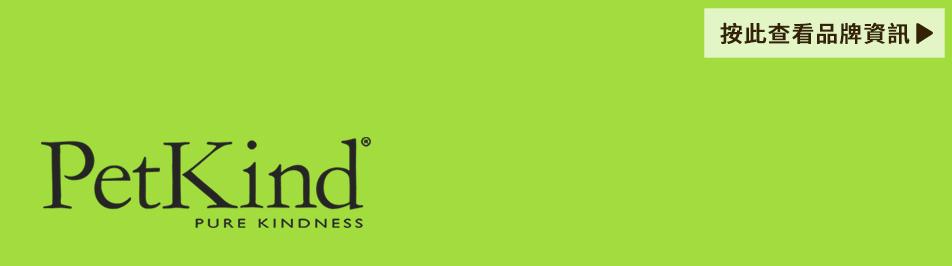 按此查看更多有關 PetKind 的品牌資訊