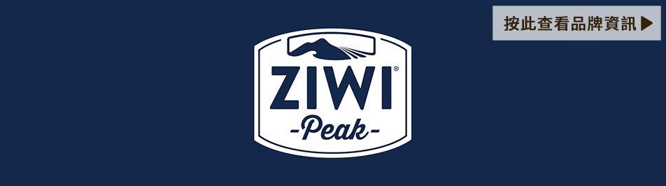 按此查看更多有關 ZiwiPeak 的品牌資訊